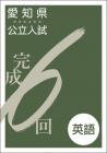 愛知県公立入試 完成6回