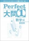 Perfect大問1 数学編 2020