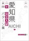 愛知県公立入試 パターン集2020
