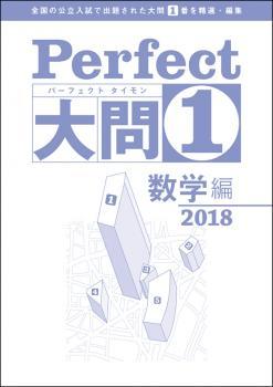Perfect大問1 数学編 2018