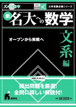 新・名大への数学 [文系編]