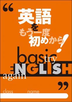 英語をもう一度初めから!