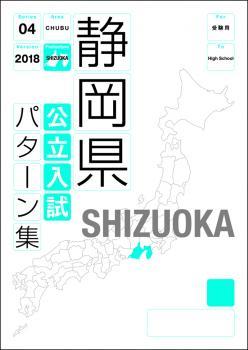 静岡県公立入試 パターン集2018