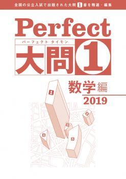 Perfect大問1 数学編 2019