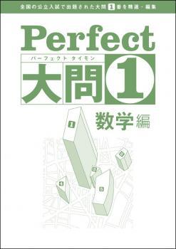 Perfect大問1 数学編(2013)