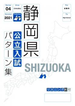 静岡県公立入試 パターン集2021