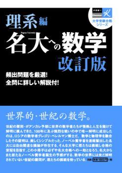理系編・名大への数学  改訂版