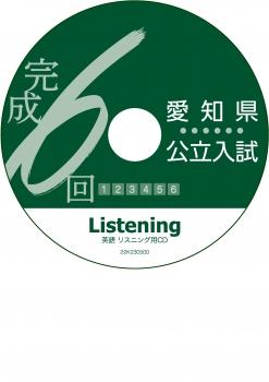 愛知県公立入試完成6回 英語リスニングCD