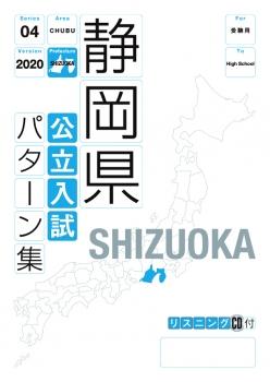 静岡県公立入試 パターン集2020
