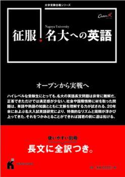 征服・名大への英語