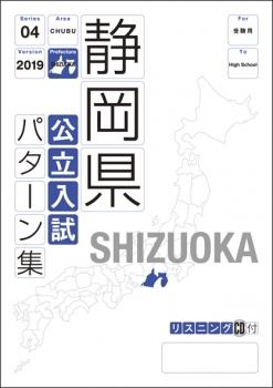 静岡県公立入試 パターン集2019