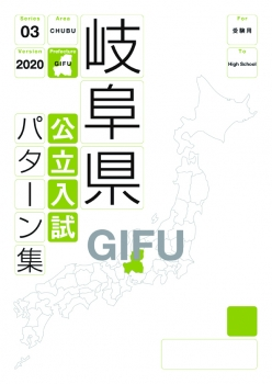 岐阜県公立入試 パターン集2020