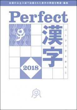 Perfect漢字 2018