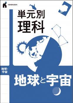 単元別理科  地球と宇宙