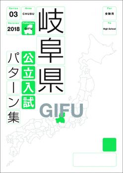 岐阜県公立入試 パターン集2018
