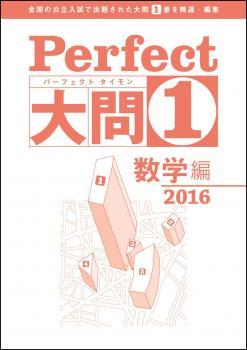 Perfect大問1 数学編 2016