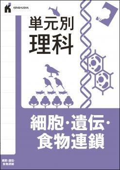 単元別理科  細胞・遺伝・食物連鎖