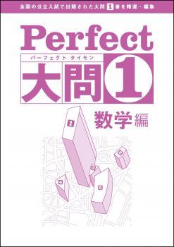 Perfect大問1 数学編(2014)