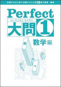 Perfect大問1 数学編(2015)