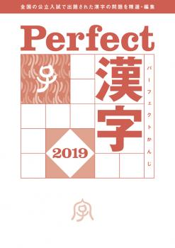 Perfect漢字 2019