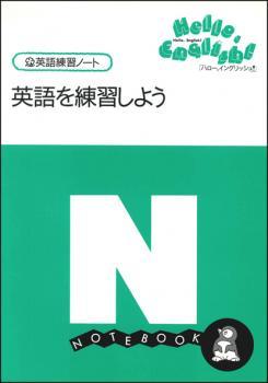英語を練習しよう