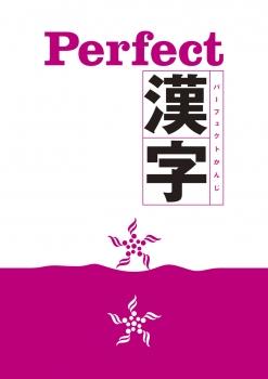 Perfect漢字