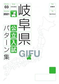 岐阜県公立入試 パターン集2021