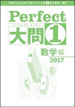 Perfect大問1 数学編 2017