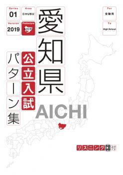愛知県公立入試 パターン集2019